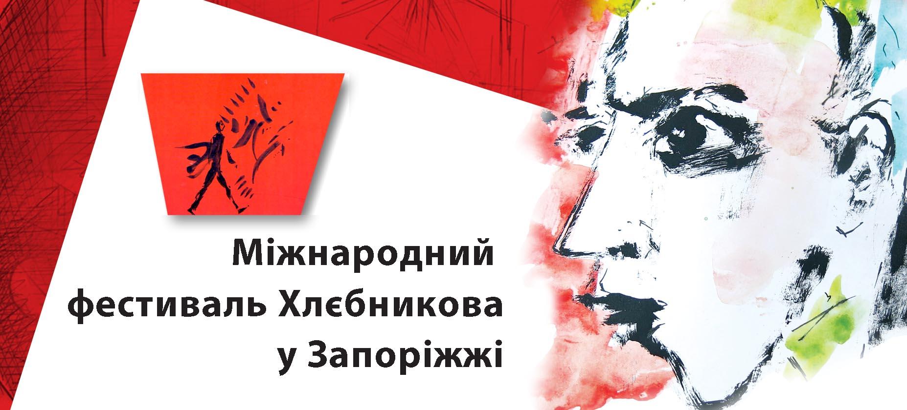 Международный фестиваль Хлебникова в Запорожье